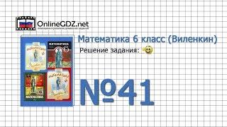 Задание № 41 - Математика 6 класс (Виленкин, Жохов)
