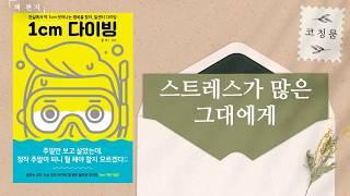 [북코칭]1cm 다이빙_베스트셀러_동기부여_추천도서_책…