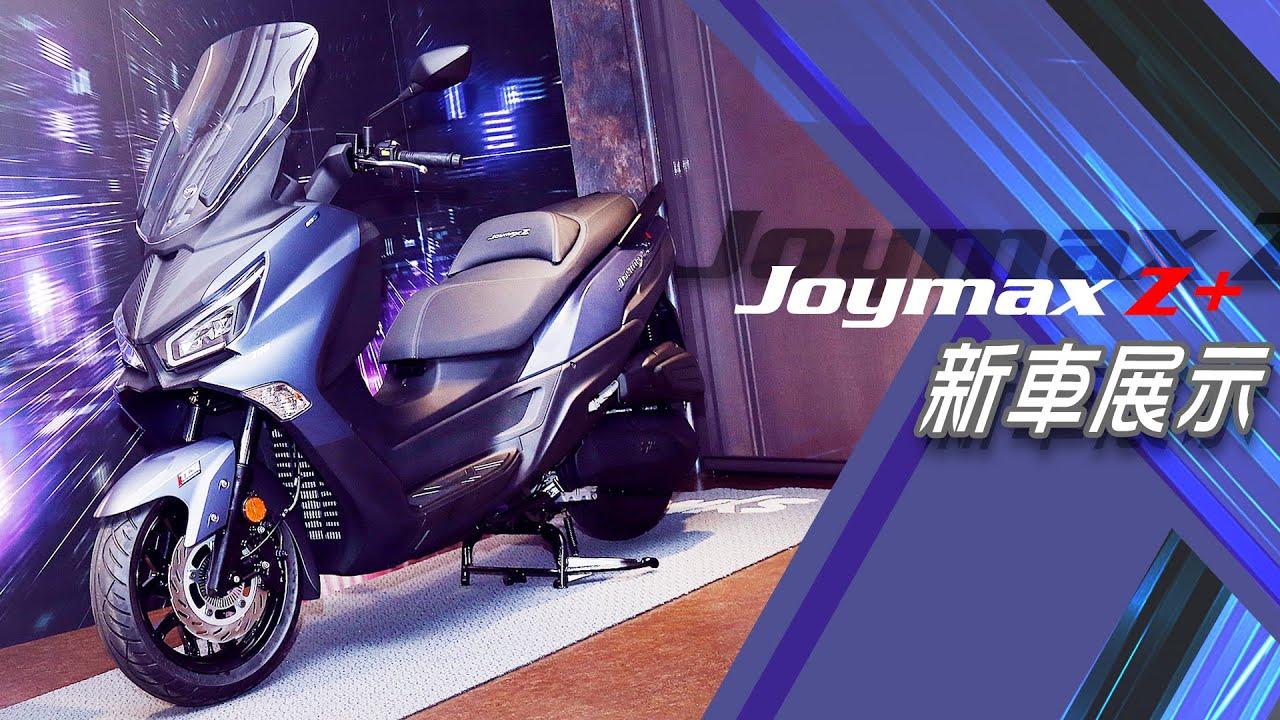 [IN新聞] 新通勤之王?SYM Joymax Z+新車發表