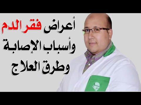 أعراض فقر الدم وأسباب الإصابة وطرق العلاج | الدكتور عماد ميزاب أخصائي في التداوي بالأعشاب والصيدلة
