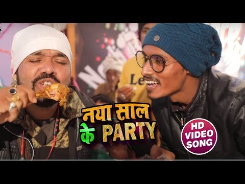 #Khesari Lal Yadav New Year #Video Song 2019 - नया साल के Party - Chicken Kam Ba Handa Me -