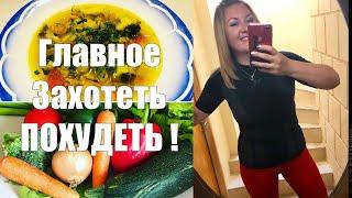 МАРАФОН ПОХУДЕНИЯ на МАРТ Осилим Интервальное Питание КЕТО Диета