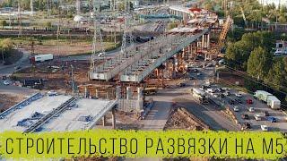 Строительство развязки на трассе М5 Тольятти (974 километр трассы М5 Урал)