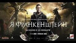 Я, Франкенштейн (2014) HD смотреть онлайн