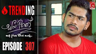 Sangeethe | Episode 307 23rd June 2020 Thumbnail