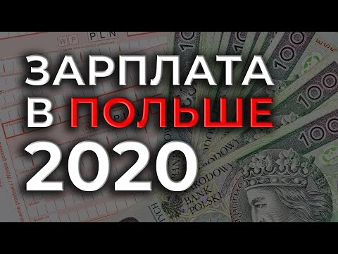 Зарплата в Польше 2020