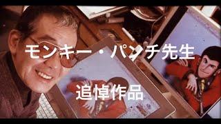 モンキー・パンチ先生 追悼MMD作品