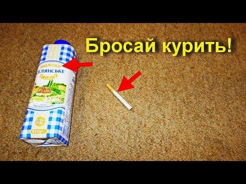 Как бросить курить. Народные средства от курения. Средство при курении - молоко. Узнай, это легко?
