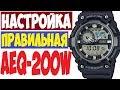 Casio AEQ-200W инструкция по настройке часов