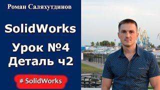 SolidWorks. Урок №4. Переход в 3D-пространство. Создание детали. Часть 2(Уроки по SolidWorks: http://solidworks.su Мой блог: http://saprblog.ru Группа вконтакте: http://vk.com/vkompase., 2014-02-06T19:39:41.000Z)