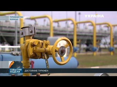 Смотреть Почему Туркменистан не может продать свой газ? онлайн