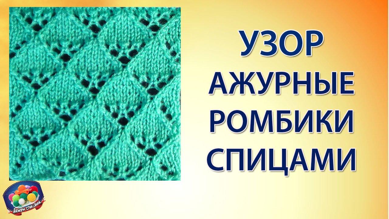 Вязание ромбиков на спицах 398