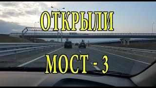 Мы открыли мост - Часть 3 - Таманскими дорогами