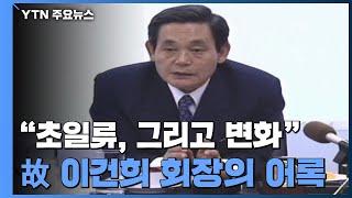 """""""초일류, 그리고 변화""""...故 이건…"""
