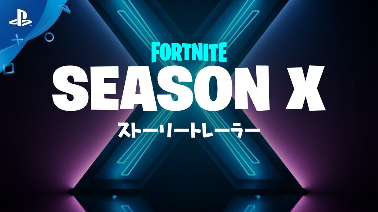 『フォートナイト』 シーズンX - ストーリートレーラー
