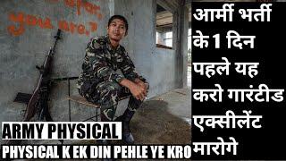 भर्ती के 1 दिन पहले यह करो और एक्सीलेंट मारो | indian army tips | भर्ती में एक्सीलेंट ऐसे मारो #Army