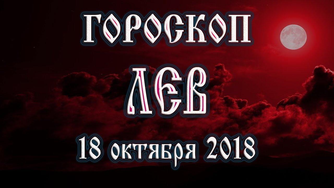 Гороскоп на сегодня 18 октября 2018 года Лев. Полнолуние через 6 дней