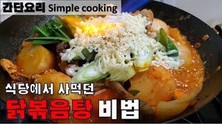 식당에서 맛있게 먹었던  닭볶음탕 레시피: How to make  Spicy chicken stew:간단요리cooking Simple