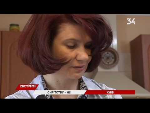 34 телеканал: Гумштаб Ахметова помогает усыновителям справиться с трудностями