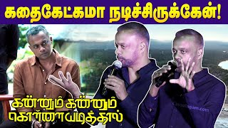 SJ Suryah - Gautham Menon | Kannum kannum Kollaiyadithaal Press Meet - 27-02-2020 Tamil Cinema News