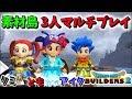 【DQB2】破壊神と氷菓子とするプラチナトロフィーコンプと素材島攻略【赤髪のとも】