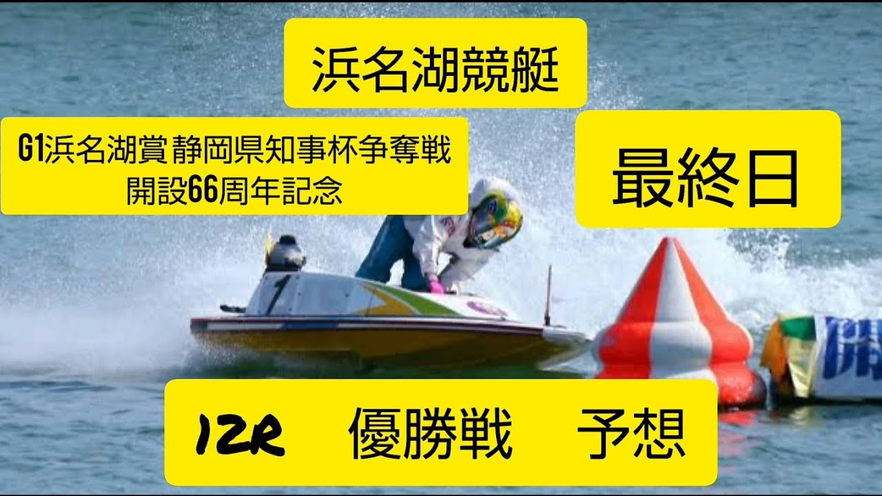 浜名 湖 競艇 予想 ボートレース浜名湖 日刊スポーツ直前予想