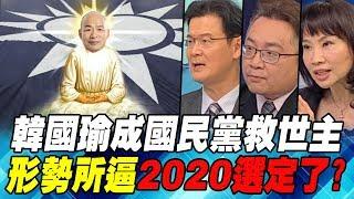 韓國瑜成國民黨救世主 形勢所逼2020選定了?|寰宇全視界20190323