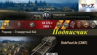 M53/M55  Колобанов + Редли на арте)  Редшир  EU-server  World of Tanks 0.9.15