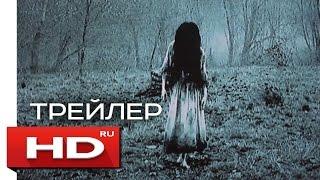 Звонки - Русский Трейлер 3 (2017)