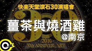 【快樂天堂 滾石30】薑茶與燒酒雞@南京