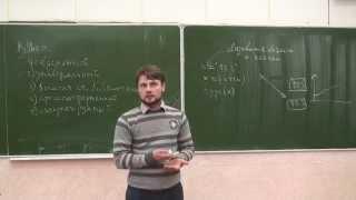 ФМХФ МФТИ - Информатика, семестр 1, лекция 2