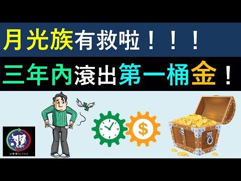 #68【股票教學】月光族有救啦!!!三年內滾出第一桶金!!