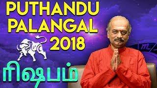 Puthandu Palangal 2018 - Rishaba Rasi | by Srirangam Ravi | 7338999105