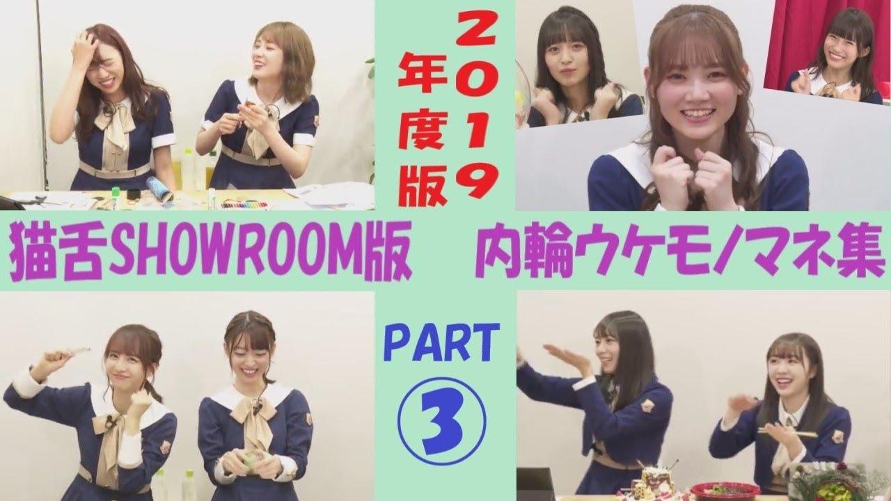 猫舌SHOWROOM版内輪ウケモノマネ集【2019年度版・PART③】