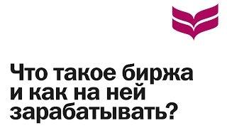 Как заработать деньги!!! На Московской Фондовой Бирже!!!