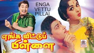 Enga veetu pillai எங்க வீட்டு பிள்ளை எம்ஜிஆர் சரோஜாதேவி நடித்த காதல் திரைப்படம்