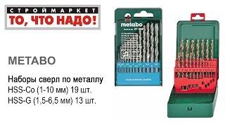 Набор сверл по металлу HSS-Co Metabo (1-10мм) 19шт - купить сверло по металлу, сверла по металлу(Строймаркет