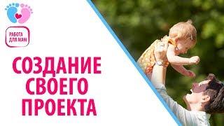 Работа для мамочек в декрете — создание своего проекта, сайта. Как заработать на своём проекте?