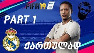 FIFA 19 ალექს ჰანტერის კარიერა ნაწილი 1