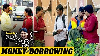 Money Borrowing Prank Video | 2019 Latest Telugu Prank Videos | Comedy Videos | ABN Entertainment