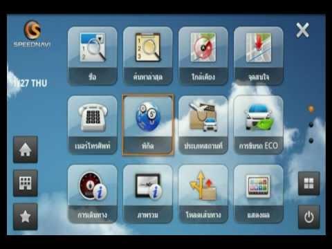 คู่มือ SpeedNavi for Android