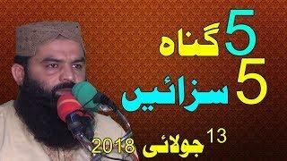 Video 5 Gunah 5 Sazain -- Qari Ahmad Hassan Sajid 13th July 2018 download MP3, 3GP, MP4, WEBM, AVI, FLV Oktober 2018