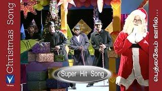 Tamil Christmas Hit song ..| பெத்லகேம் ஊரில்... | Bethlahem Ooril