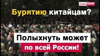 ПОЛЫХНУТЬ может по всей России! Бурятию китайцам? Новости Улан-Удэ Россия