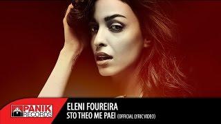 Ελένη Φουρέιρα - Στο Θεό Με Πάει / Sto Theo Me Paei | Official Lyric Video HQ