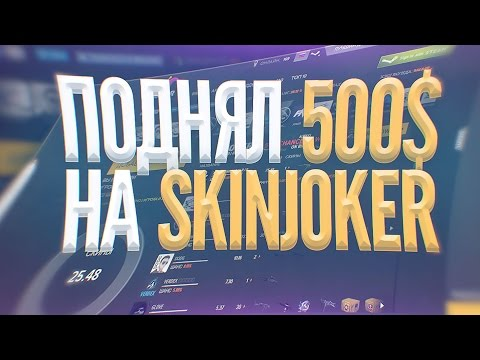 SkinJoker.com | ВЫИГРАЛ 500$ | РУЛЕТКА СКИНОВ CS:GO