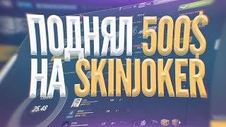 SkinJoker.com | ВЫИГРАЛ 500$ | РУЛЕТКА СКИНОВ CS:GO(РУЛЕТКА SkinJoker - http://skinjoker.com/s/jekamix ☆Сайт Red Square - http://red-square.org/ ☆Группа ВК - https://vk.com/redsquaregaming ☆Где купить..., 2016-10-19T05:05:45.000Z)