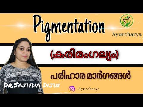 pigmentation(കരിമംഗല്യം പരിഹാരമാർഗങ്ങൾ) Ayurcharya||Dr.Sajitha