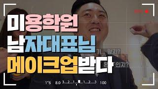 원주미용학원 SBS뷰티스쿨 강사진 프로필촬영날 대표님 …