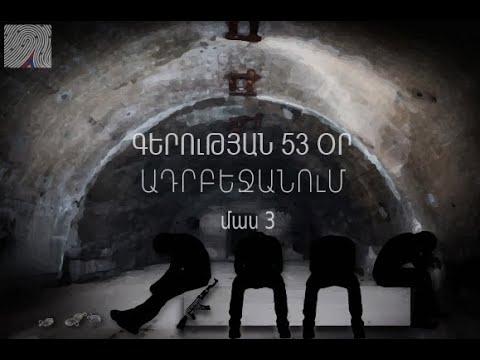 #ԱնցնելովՍահմանը ԲԱՑԱՌԻԿ մանրամասներ. Կապեցին ու տարան Բաքու. բանտում հայ գերիների ձայներ էի լսում